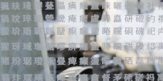 Monotype window in office